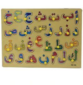 Alphabet arabe en bois